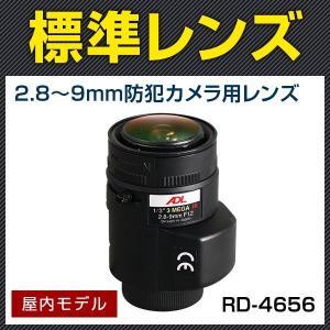 防犯カメラ 監視カメラ用 2.8〜9mm標準レンズ(DC)【RD-CA214対応】|bouhansengen