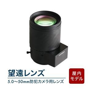 防犯カメラ 監視カメラ用 5.0〜50mm望遠レンズ(DC)【RD-CA214対応】 |bouhansengen