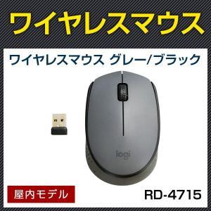 RD-4715 Logicool製 ワイヤレス(無線)マウス M171