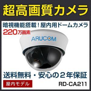 防犯カメラ 監視カメラ AHD220万画素 屋内用ドームカメラ 2.8〜12mm (RD-CA211)|bouhansengen