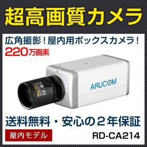 防犯カメラ 監視カメラ AHD220万画素 屋内用ボックスカメラ 2.8〜9mm (RD-CA214)|bouhansengen