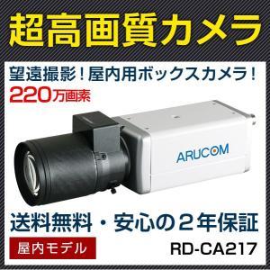 防犯カメラ 監視カメラ AHD220万画素 屋内用望遠ボックスカメラ 5〜50mm (RD-CA217)|bouhansengen