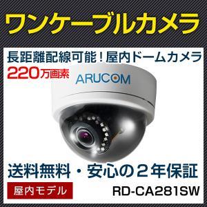 防犯カメラ 監視カメラ AHD220万画素 赤外線搭載屋内用ワンケーブルドームカメラ 2.8〜12mm (RD-CA260)|bouhansengen