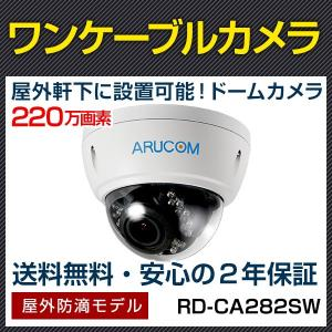 防犯カメラ 監視カメラ AHD220万画素 赤外線搭載屋外対応ワンケーブルドームカメラ 2.8〜12mm (RD-CA261)|bouhansengen