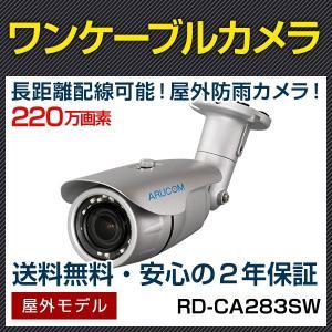 防犯カメラ 監視カメラ AHD220万画素 赤外線搭載屋外対応ワンケーブルカメラ 2.8〜12mm (RD-CA262) |bouhansengen