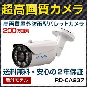 防犯カメラ 監視カメラ AHD200万画素 赤外線搭載屋外対応バレットカメラ 6〜50mm (RD-CA237)|bouhansengen