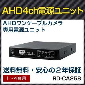 防犯カメラ 監視カメラ 電源ユニット AHD ワンケーブルカメラ専用 4ch電源ユニット (RD-CA258)|bouhansengen