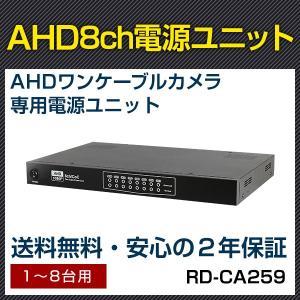 防犯カメラ 監視カメラ 電源ユニット AHD ワンケーブルカメラ専用 8ch電源ユニット (RD-CA259)|bouhansengen