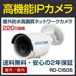 ipカメラ 屋外 PoE 防水 ネットワークカメラ 防犯 監視カメラ 約220万画素 赤外線搭載屋外防雨用IPネットワークカメラ (RD-CI505)|bouhansengen