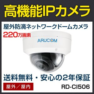 ipカメラ 屋外 PoE 防滴 ネットワークカメラ ドーム 防犯カメラ 監視カメラ 約220万画素 赤外線搭載屋内防滴用IPネットワークドームカメラ (RD-CI506)|bouhansengen
