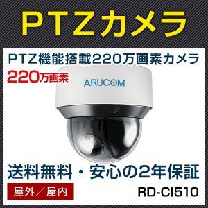 PTZカメラ 屋外 IPカメラ ドーム ネットワークカメラ 防犯カメラ 監視カメラ 約220万画素 赤外線搭載屋外防雨用IPネットワークPTZカメラ (RD-CI510)|bouhansengen