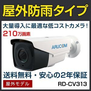HD-TVI 屋外 防犯カメラ 監視カメラ 210万画素 赤外線機能搭載屋外防雨型バレットカメラ RD-CV313 |bouhansengen