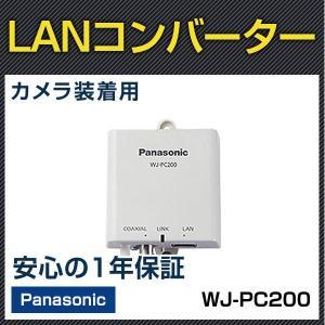WJ-PC200  LANコンバーター Panasonic パナソニック bouhansengen