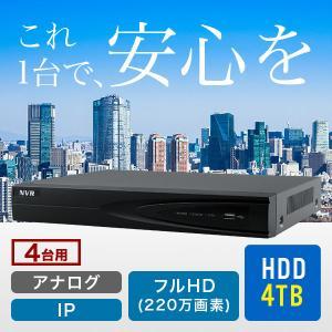 防犯カメラ 監視カメラ 録画 ネットワークレコーダー 4000GB大容量HDD内蔵 PoE (RD-RN5004)|bouhansengen