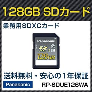 Panasonic MLCタイプ 128GB業務用SDXCカード (RP-SDUE12SWA) パナソニック 防犯カメラ 監視カメラ bouhansengen