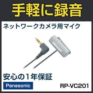 Panasonic ネットワークカメラ用マイクロホン  (RP-VC201) パナソニック 防犯カメラ 監視カメラ【RD-4177】 bouhansengen