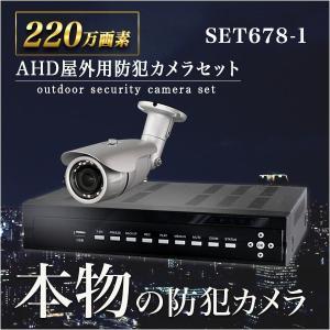 防犯カメラセット バレット 屋外 防雨 赤外線 1台セット レコーダー 220万画素 屋外バレット 赤外線 遠隔 スマホ 2000GHDD 2年保証 |bouhansengen