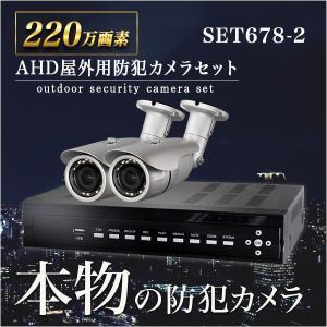 防犯カメラセット バレット 屋外 防雨 赤外線 2台セット レコーダー 220万画素 屋外バレット 赤外線 遠隔 スマホ 2000GHDD 2年保証|bouhansengen