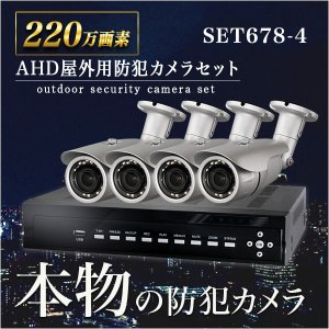 防犯カメラセット バレット 屋外 防雨 赤外線 4台セット レコーダー 220万画素 屋外バレット 赤外線 遠隔 スマホ 2000GHDD 2年保証 |bouhansengen
