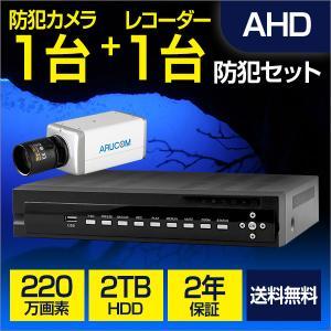 防犯カメラ 屋内 録画 セット カメラ1台 レコーダー 220万画素 屋内 ボックス スマホ 遠隔 2000GHDD 2年保証セット |bouhansengen