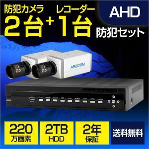 防犯カメラ 屋内 録画 セット カメラ2台 レコーダー 220万画素 屋内 ボックス スマホ 遠隔 2000GHDD 2年保証セット|bouhansengen