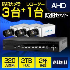 防犯カメラ 屋内 録画 セット カメラ3台 レコーダー 220万画素 屋内 ボックス スマホ 遠隔 2000GHDD 2年保証セット |bouhansengen