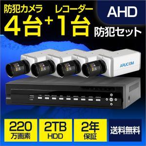 防犯カメラ 屋内 録画 セット カメラ4台 レコーダー 220万画素 屋内 ボックス スマホ 遠隔 2000GHDD 2年保証セット |bouhansengen