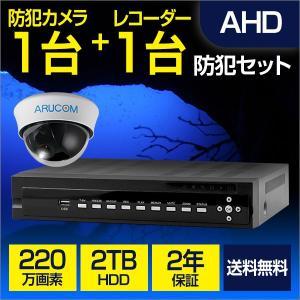 防犯カメラ 屋内 ドーム型 録画 セット カメラ1台 レコーダー 220万画素 屋内 ドーム スマホ 遠隔 2000GHDD 2年保証セット |bouhansengen