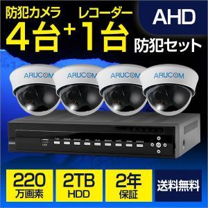防犯カメラ 屋内 ドーム型 録画 セット カメラ4台 レコーダー 220万画素 屋内 ドーム スマホ 遠隔 2000GHDD 2年保証セット |bouhansengen