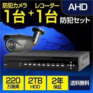 防犯カメラ セット 屋外 カメラ1台 レコーダー 220万画素 屋外防雨 暗視 遠隔監視 2000GHDD 2年保証セット|bouhansengen
