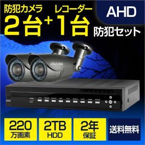防犯カメラ セット 屋外 カメラ2台 レコーダー 220万画素 屋外防雨 暗視 遠隔監視 2000GHDD 2年保証セット |bouhansengen