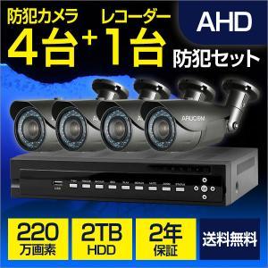 防犯カメラセット 屋外 4台 バレット型 レコーダー セット 220万画素 屋外防雨 暗視 遠隔監視 2000GHDD 2年保証セット |bouhansengen
