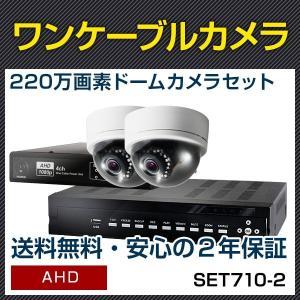 防犯カメラ ワンケーブル セット ドーム 屋内 暗視機能 カメラ2台 レコーダー 220万画素 屋内 ドーム 暗視 遠隔 2000GHDD 2年保証セット(SET660-2) |bouhansengen