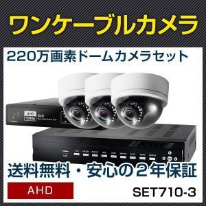 防犯カメラ ワンケーブル セット ドーム 屋内 暗視機能 カメラ3台 レコーダー 220万画素 屋内 ドーム 暗視 遠隔 2000GHDD 2年保証セット(SET660-3) |bouhansengen