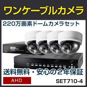 防犯カメラ ワンケーブル セット ドーム 屋内 暗視機能 カメラ4台 レコーダー 220万画素 屋内 ドーム 暗視 遠隔 2000GHDD 2年保証セット(SET660-4) |bouhansengen