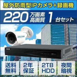 IPカメラ PoE セット 屋外 カメラ1台 レコーダー 220万画素 屋外 IP バレット 防犯カメラ 監視カメラ 暗視 遠隔監視 レコーダーセット(SET664-1)|bouhansengen