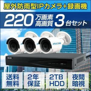 IPカメラ PoE セット 屋外 カメラ3台 レコーダー 220万画素 屋外 IP バレット 防犯カメラ 監視カメラ 暗視 遠隔監視 レコーダーセット(SET664-3)|bouhansengen