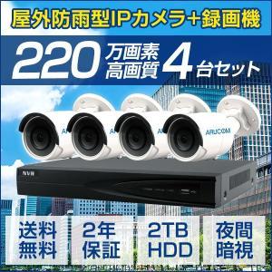 IPカメラ PoE セット 屋外 カメラ4台 レコーダー 220万画素 屋外 IP バレット 防犯カメラ 監視カメラ 暗視 遠隔監視 レコーダーセット(SET664-4)|bouhansengen