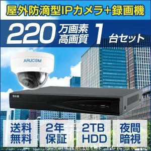 IPカメラ PoE セット 屋外防滴 カメラ1台 レコーダー 220万画素 IP インターネット ドーム 防犯カメラ 監視カメラ 暗視 遠隔監視 レコーダーセット(SET665-1)|bouhansengen
