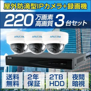 IPカメラ PoE セット 屋外防滴 カメラ3台 レコーダー 220万画素 IP インターネット ドーム 防犯カメラ 監視カメラ 暗視 遠隔監視 レコーダーセット(SET665-3)|bouhansengen