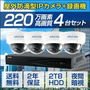 IPカメラ PoE セット 屋外防滴 カメラ4台 レコーダー 220万画素 IP インターネット ドーム 防犯カメラ 監視カメラ 暗視 遠隔監視 レコーダーセット(SET665-4)|bouhansengen