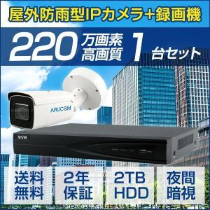 IPカメラ PoE セット 屋外 カメラ1台 レコーダー 220万画素 屋外 IP バレット 防犯カメラ 監視カメラ 暗視 遠隔監視 調整 レコーダーセット(SET674-1)|bouhansengen