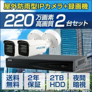IPカメラ PoE セット 屋外 カメラ2台 レコーダー 220万画素 屋外 IP バレット 防犯カメラ 監視カメラ 暗視 遠隔監視 調整 レコーダーセット(SET674-2)|bouhansengen