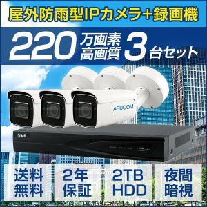 IPカメラ PoE セット 屋外 カメラ3台 レコーダー 220万画素 屋外 IP バレット 防犯カメラ 監視カメラ 暗視 遠隔監視 調整 レコーダーセット(SET674-3)|bouhansengen
