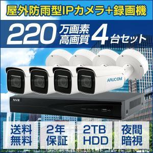 IPカメラ PoE セット 屋外 カメラ4台 レコーダー 220万画素 屋外 IP バレット 防犯カメラ 監視カメラ 暗視 遠隔監視 調整 レコーダーセット(SET674-4)|bouhansengen