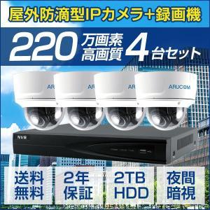 IPカメラ PoE セット 屋外 防滴 カメラ4台 レコーダー 220万画素 IP ドーム 防犯カメラ 監視カメラ 暗視 遠隔監視 調整レンズ レコーダーセット(SET675-4)|bouhansengen