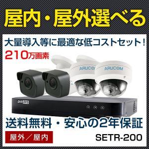 防犯カメラ 屋外 広角 セット 監視カメラ 高画質 210万画素 HD-TVI 選べる 屋内 4台 セット 遠隔監視 動体検知 setr-200 暗視 送料無料 |bouhansengen