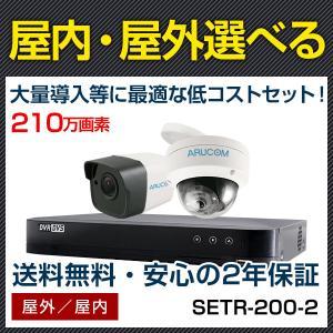 防犯カメラ 屋外 防水 防塵 セット 監視カメラ 高画質 210万画素 HD-TVI 選べる 屋外 屋内 2台 遠隔監視 動体検知 setr-200-2 ドーム スマホ |bouhansengen