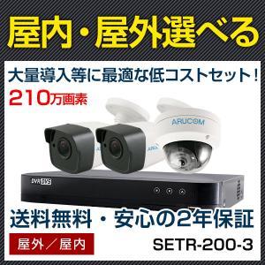 防犯カメラ ドーム セット 屋内 監視カメラ 高画質 210万画素 HD-TVI 選べる屋外 屋内 3台セット 赤外線 遠隔監視 スマホ 動体検知 setr-200-3 |bouhansengen