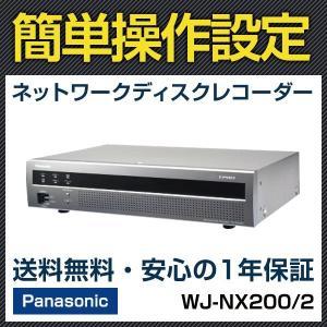 防犯カメラ 監視カメラ Panasonic WJ-NX200/2
